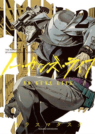 ノー・ガンズ・ライフ第2巻