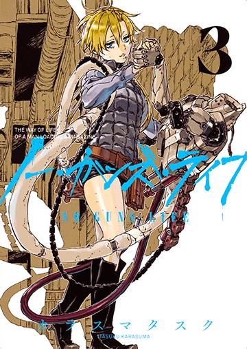 ノー・ガンズ・ライフ第3巻